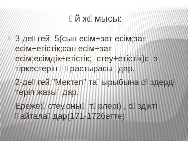 Үй жұмысы: 3-деңгей: 5(сын есім+зат есім;зат есім+етістік;сан есім+зат есім;е...