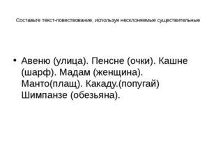 Составьте текст-повествование, используя несклоняемые существительные Авеню (