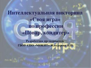 Интеллектуальная викторина «Своя игра» по профессии «Повар, кондитер» Разрабо