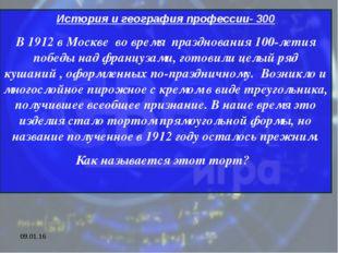 * История и география профессии- 300 В 1912 в Москве во время празднования 10