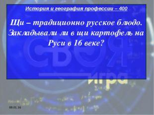 * История и география профессии – 400 Щи – традиционно русское блюдо. Заклады