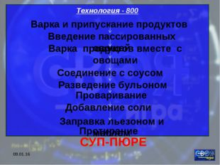* Технология - 800 Варка и припускание продуктов Введение пассированных овоще