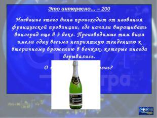 Это интересно… – 200 Название этого вина происходит от названия французской п