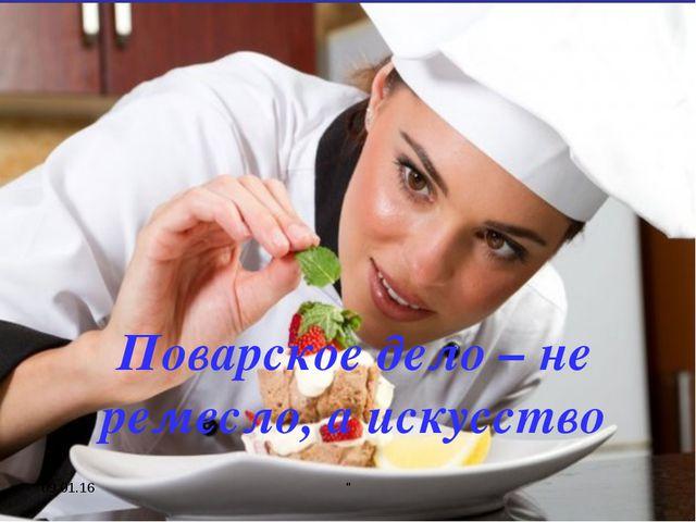 """* """" Поварское дело – не ремесло, а искусство """""""