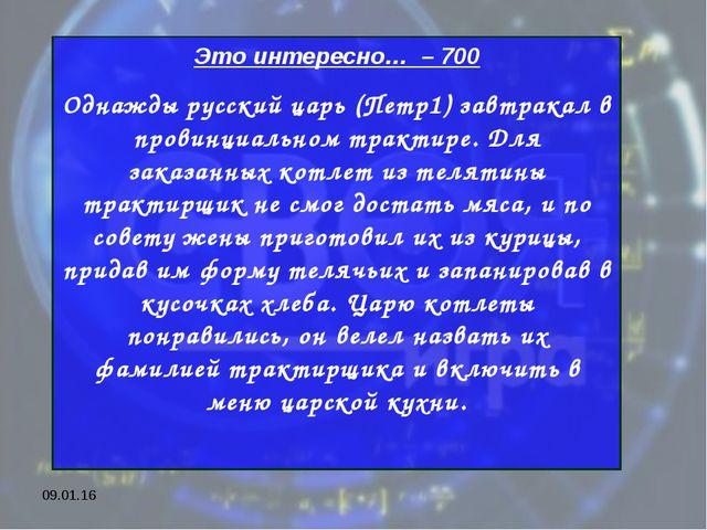 * Это интересно… – 700 Однажды русский царь (Петр1) завтракал в провинциально...