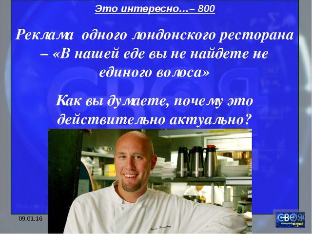 """* """" Это интересно…– 800 Реклама одного лондонского ресторана – «В нашей еде в..."""