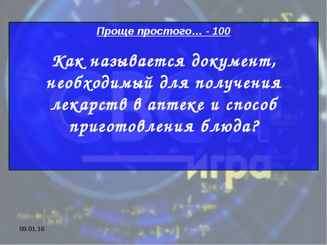 * Проще простого… - 100 Как называется документ, необходимый для получения ле...