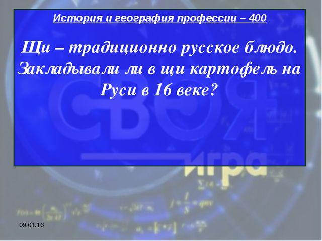* История и география профессии – 400 Щи – традиционно русское блюдо. Заклады...