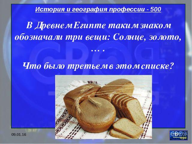* История и география профессии - 500 В Древнем Египте таким знаком обозначал...