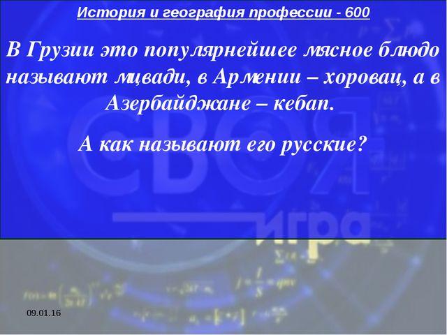 * История и география профессии - 600 В Грузии это популярнейшее мясное блюдо...