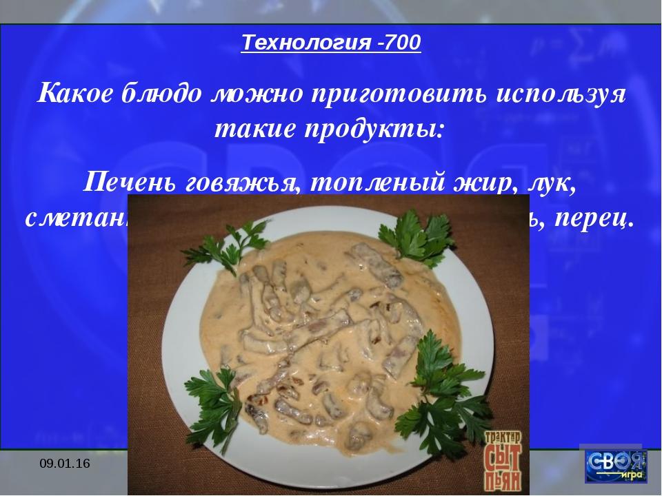 * Технология -700 Какое блюдо можно приготовить используя такие продукты: Печ...