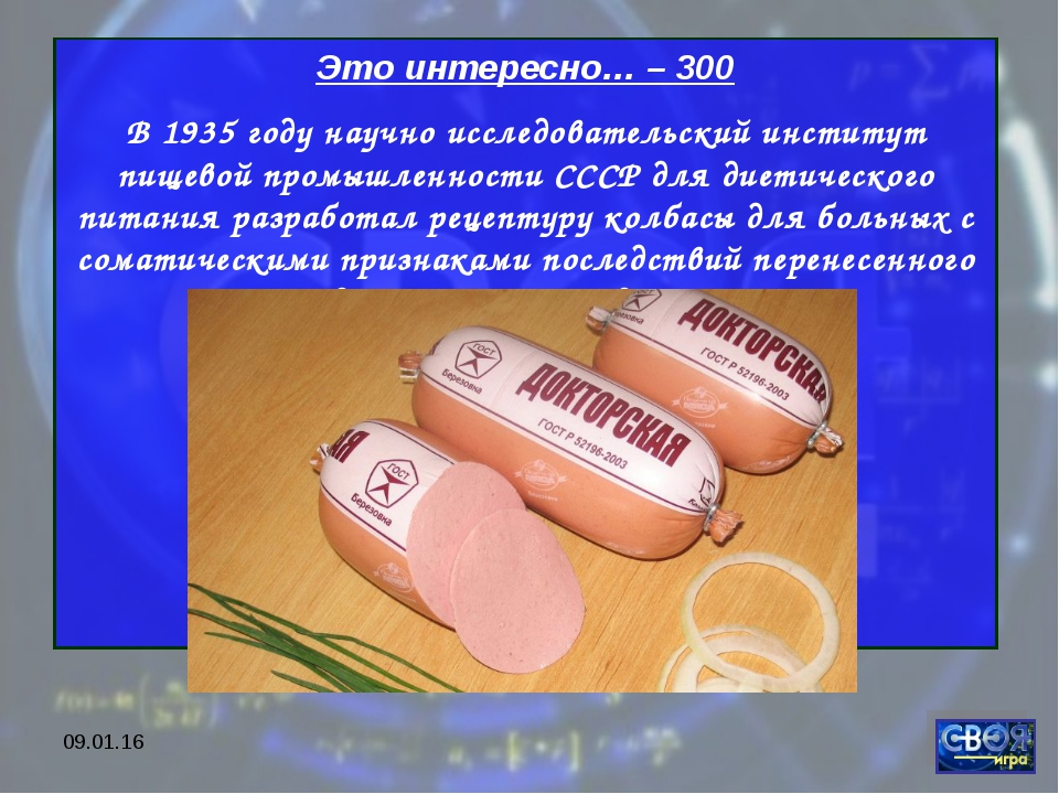 * Это интересно… – 300 В 1935 году научно исследовательский институт пищевой...