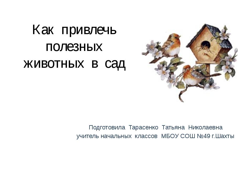 Как привлечь полезных животных в сад Подготовила Тарасенко Татьяна Николаевна...