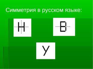 Симметрия в русском языке: