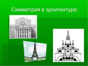 Симметрия в архитектуре: