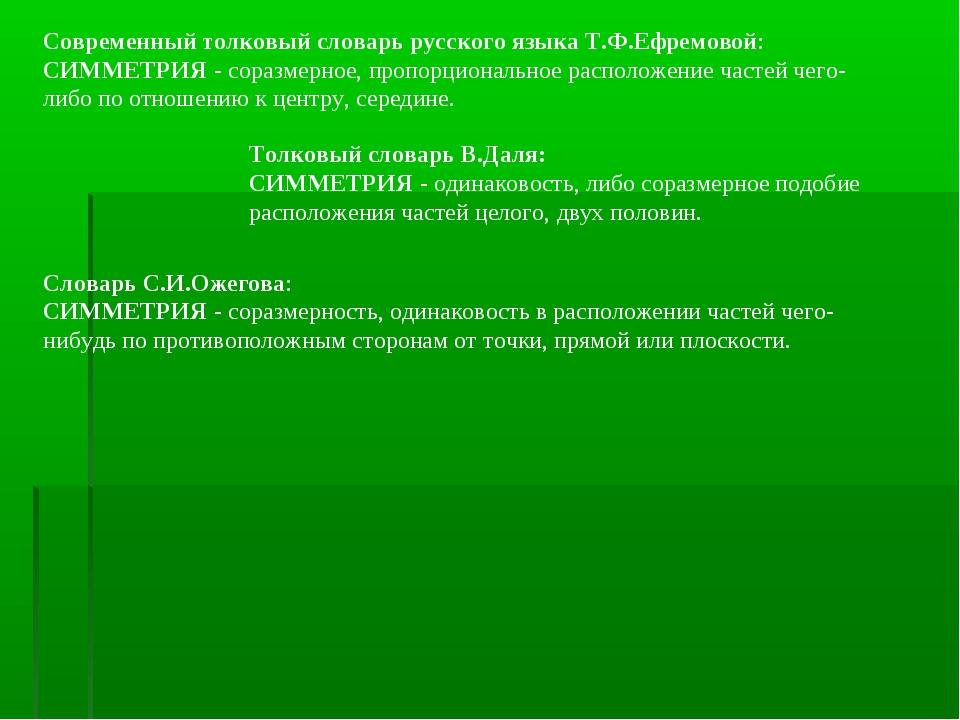 Современный толковый словарь русского языка Т.Ф.Ефремовой: СИММЕТРИЯ - соразм...