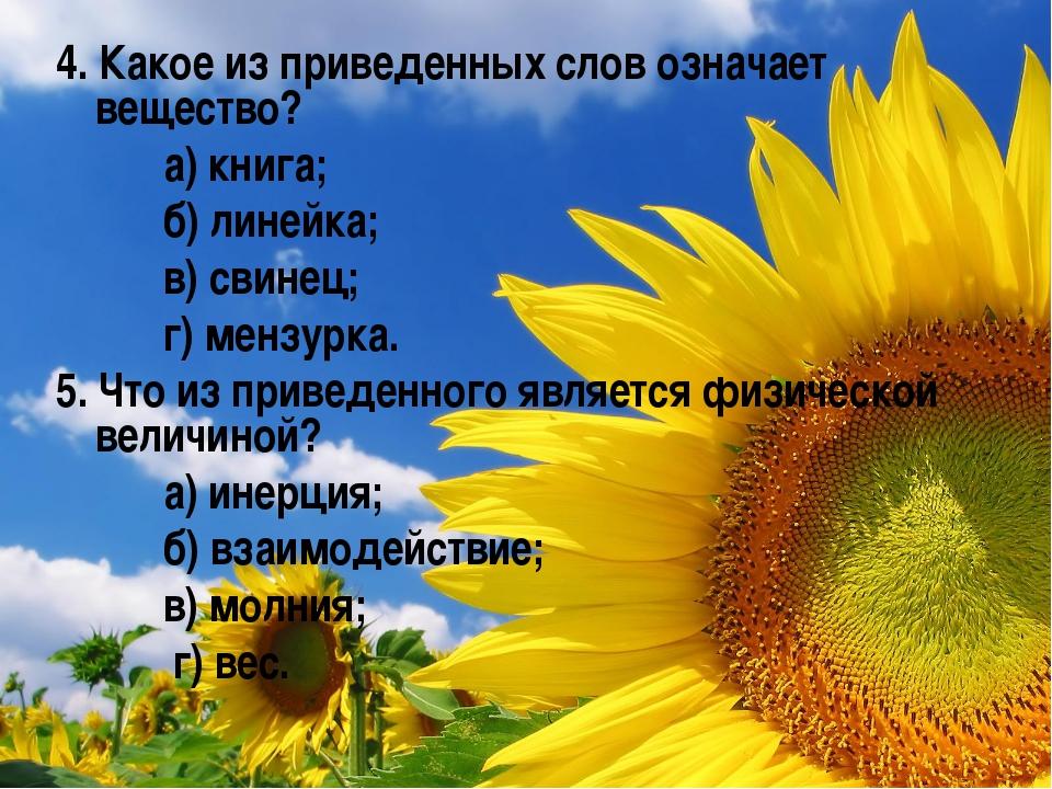 4. Какое из приведенных слов означает вещество? а) книга; б) линейка; в) свин...