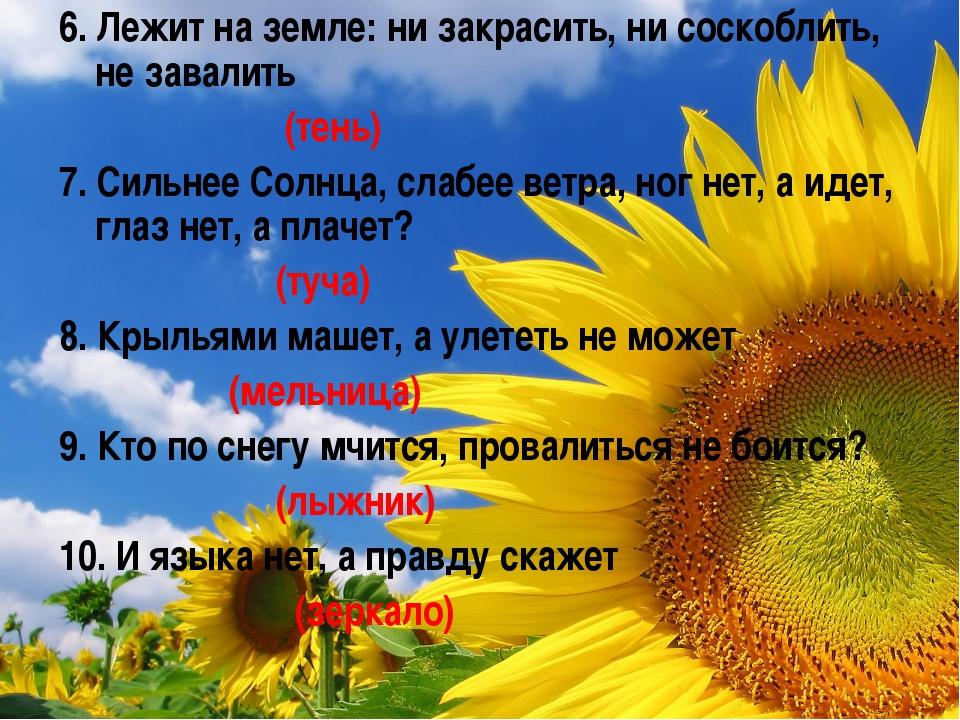 6. Лежит на земле: ни закрасить, ни соскоблить, не завалить (тень) 7. Сильнее...