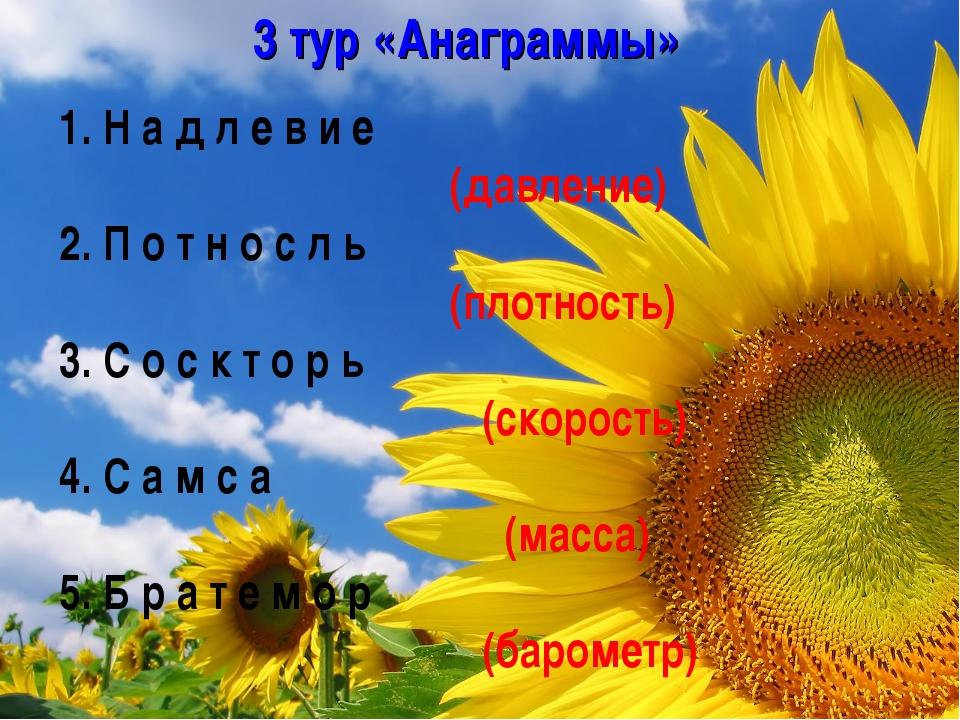 3 тур «Анаграммы» 1. Н а д л е в и е (давление) 2. П о т н о с л ь (плотность...