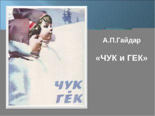 А.П.Гайдар «ЧУК и ГЕК»