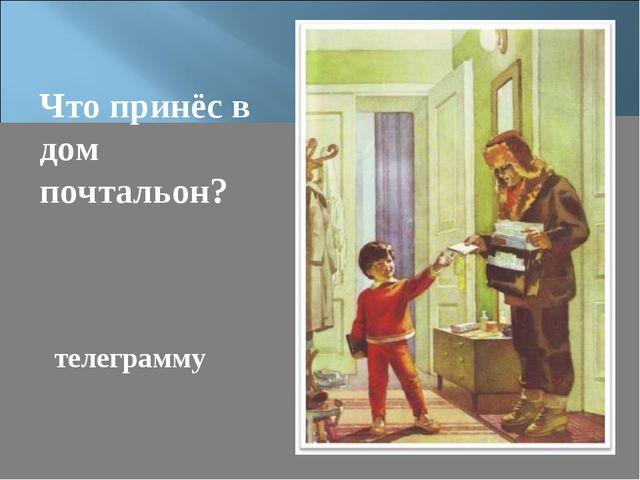телеграмму Что принёс в дом почтальон?
