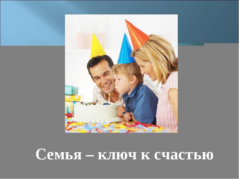 Семья – ключ к счастью