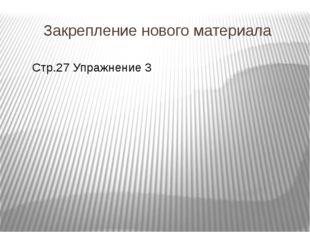 Закрепление нового материала Стр.27 Упражнение 3
