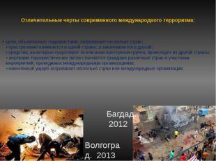 Отличительные черты современного международного терроризма: цели, объявленные