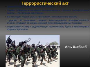 Террористический акт демонстрирует обществу бессилие власти; создает прецеде
