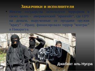 Заказчики и исполнители Многие государства используют терроризм в своих целях