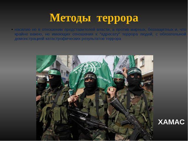 Методы террора насилие не в отношении представителей власти, а против мирных...