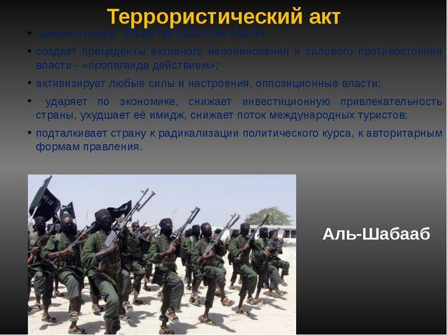 Террористический акт демонстрирует обществу бессилие власти; создает прецеде...