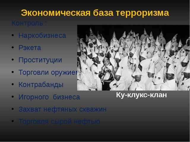 Экономическая база терроризма Контроль : Наркобизнеса Рэкета Проституции Торг...