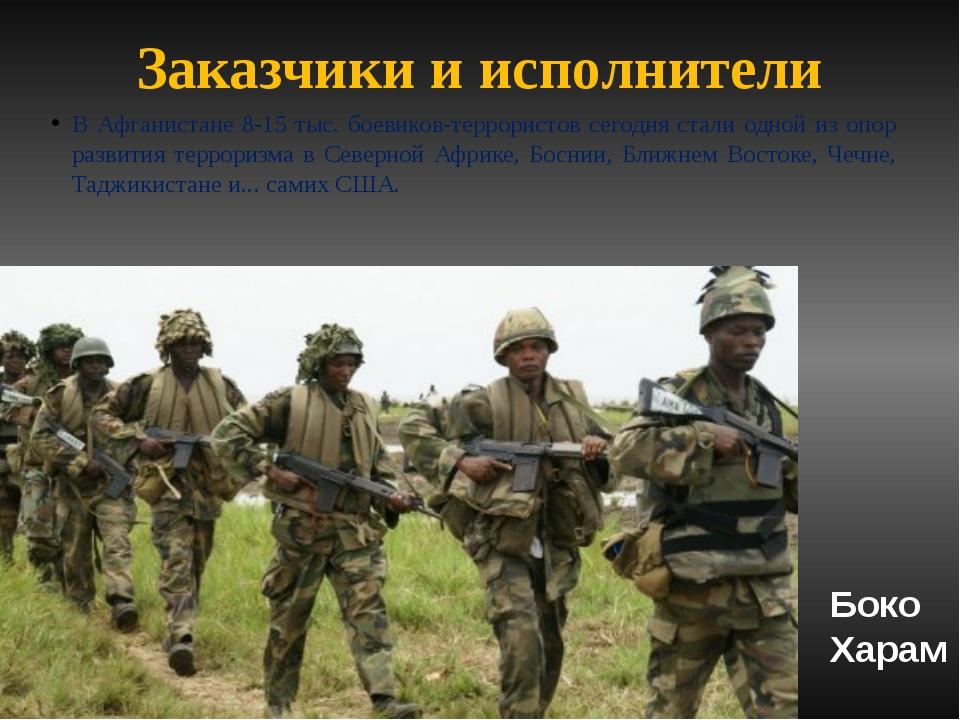 Заказчики и исполнители В Афганистане 8-15 тыс. боевиков-террористов сегодня...