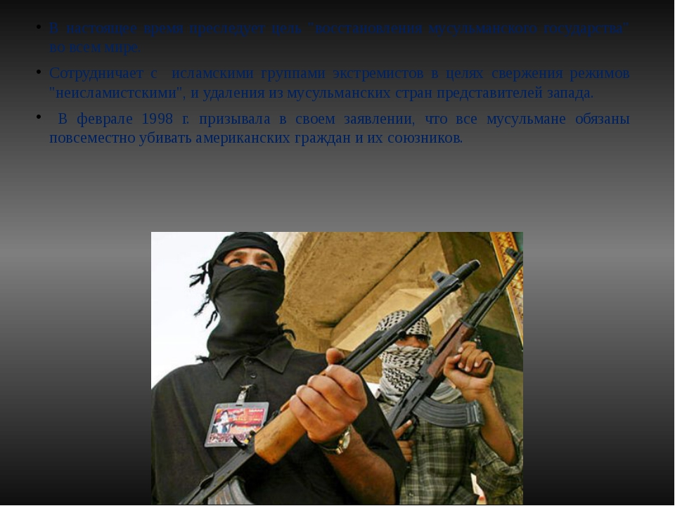 """В настоящее время преследует цель """"восстановления мусульманского государства""""..."""
