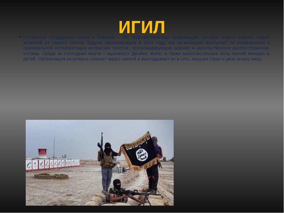 ИГИЛ Исламское государство Ирака и Леванта – это террористическая организация...
