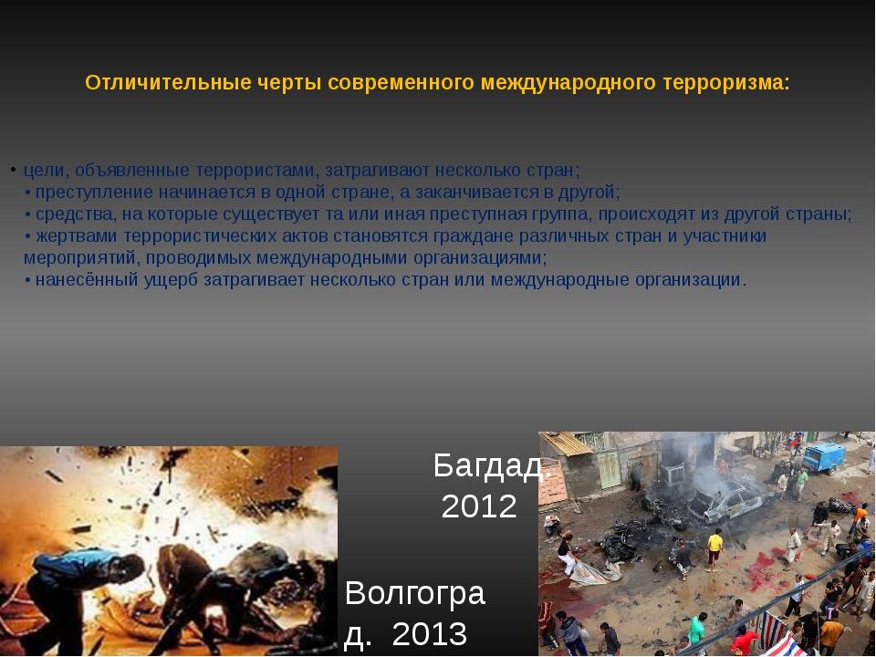 Отличительные черты современного международного терроризма: цели, объявленные...