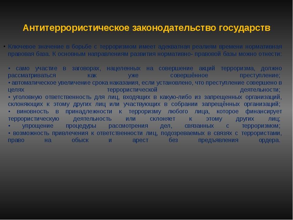 Антитеррористическое законодательство государств Ключевое значение в борьбе с...