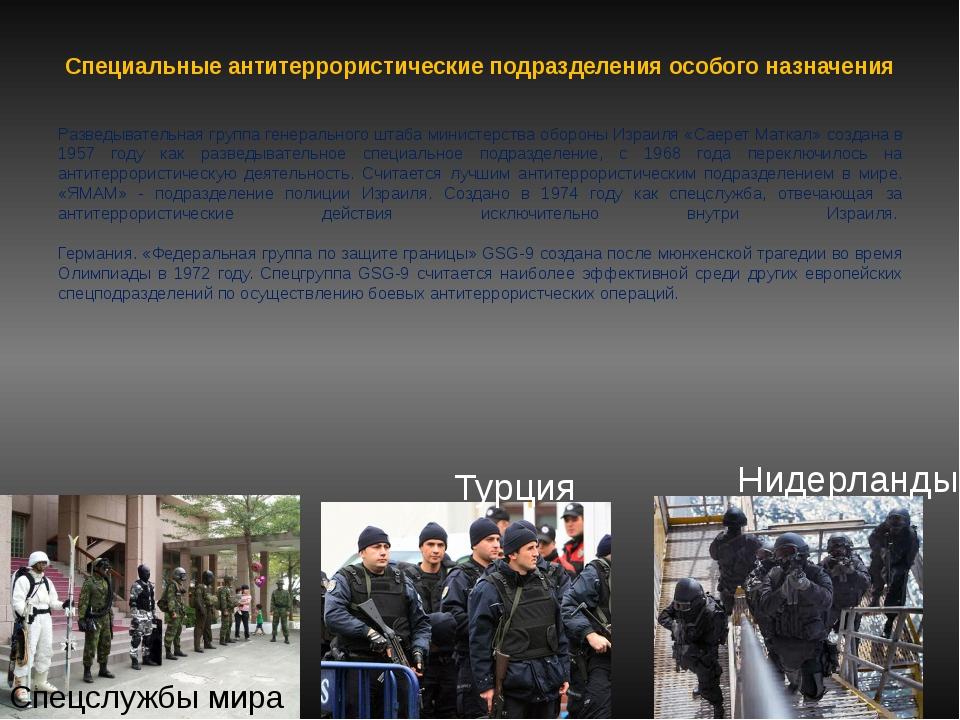 Специальные антитеррористические подразделения особого назначения Разведывате...