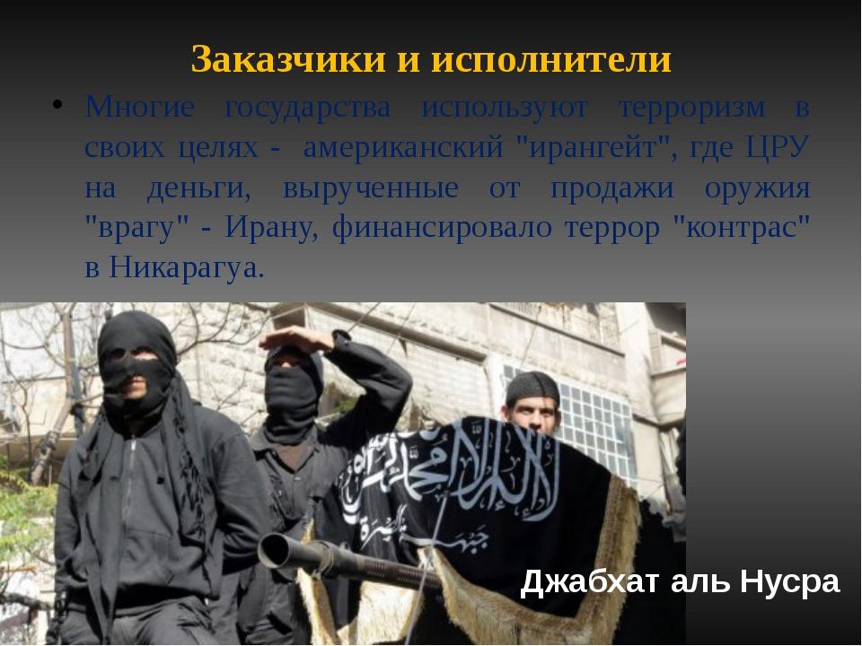 Заказчики и исполнители Многие государства используют терроризм в своих целях...