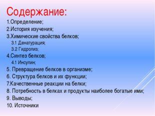 Содержание: 1.Определение; 2.История изучения; 3.Химические свойства белков;