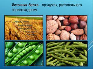 Источник белка – продукты, растительного происхождения