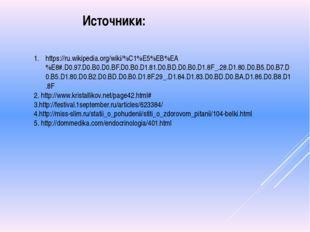 Источники: https://ru.wikipedia.org/wiki/%C1%E5%EB%EA%E8#.D0.97.D0.B0.D0.BF.D