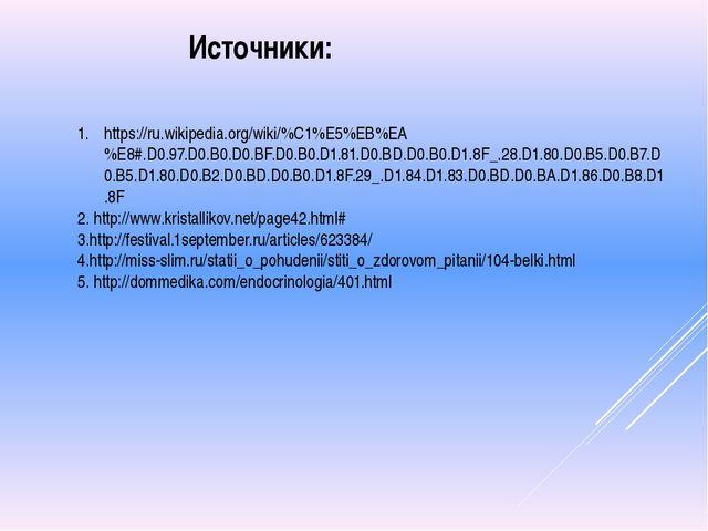 Источники: https://ru.wikipedia.org/wiki/%C1%E5%EB%EA%E8#.D0.97.D0.B0.D0.BF.D...