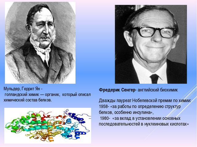 Мульдер, Геррит Ян - голландскийхимик—органик, который описал химический...