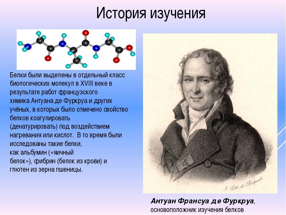История изучения Антуан Франсуа де Фуркруа, основоположник изучения белков Бе...