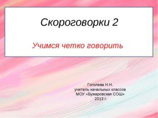 Скороговорки 2 Учимся четко говорить Гоголева Н.Н. учитель начальных классов