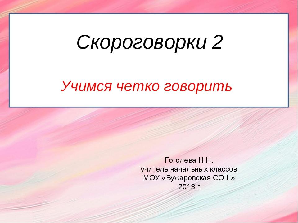 Скороговорки 2 Учимся четко говорить Гоголева Н.Н. учитель начальных классов...