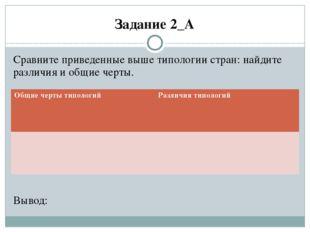 Задание 2_А Сравните приведенные выше типологии стран: найдите различия и общ
