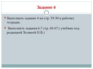 Задание 6 Выполнить задание 4 на стр. 53-54 в рабочих тетрадях. Выполнить зад